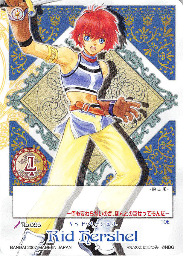 Tales of My Shuffle Second Trading Card - No.096 Rid Hershel (Reid Hershel) - Cherden's Doujinshi Shop - 1