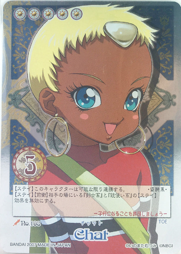 Tales of My Shuffle Second Trading Card - No.108 (Rare FOIL) Chat (Chat) - Cherden's Doujinshi Shop - 1