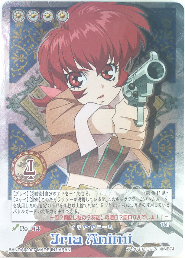 Tales of My Shuffle Second Trading Card - No.114 (Super Rare FOIL) Iria Animi (Illia Animi) - Cherden's Doujinshi Shop - 1