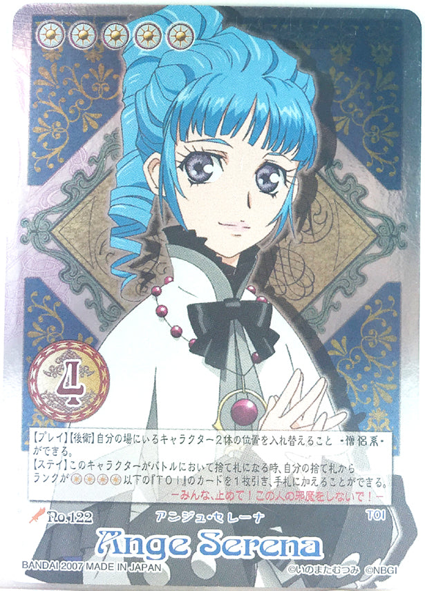 Tales of My Shuffle Second Trading Card - No.122 (Rare FOIL) Ange Serena (Ange Serena) - Cherden's Doujinshi Shop - 1