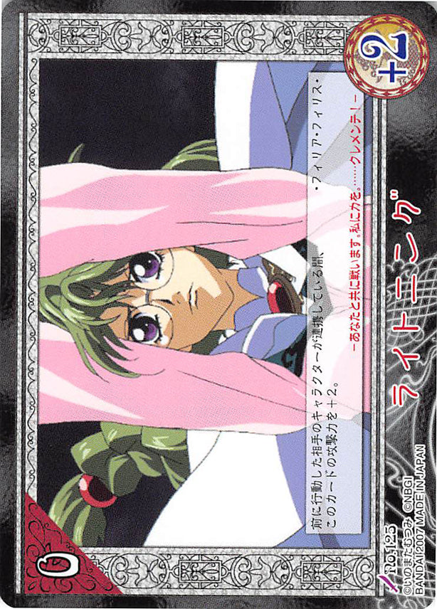 Tales of My Shuffle Second Trading Card - No.125 Lightning (Philia Felice) - Cherden's Doujinshi Shop - 1