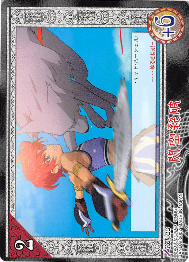 Tales of My Shuffle Second Trading Card - No.128 Light Spear (Reid Hershel) - Cherden's Doujinshi Shop - 1
