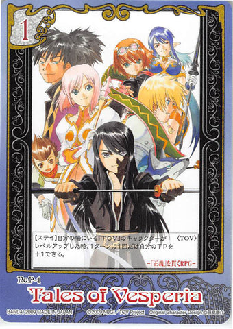 Tales of My Shuffle Vesperia Collection Box Trading Card - No.P-1 Tales of Vesperia Promo (Yuri Lowell) - Cherden's Doujinshi Shop - 1