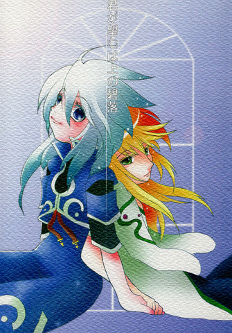Tales of Symphonia Doujinshi - Your Dreams are in the Distant Sky (Genis x Mithos) - Cherden's Doujinshi Shop - 1