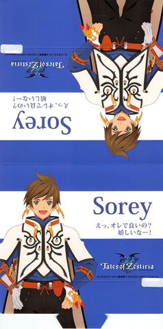 Tales of Zestiria Pop Card - Dining Korabo Cafe Limited Edition: Sorey (Sorey) - Cherden's Doujinshi Shop - 1