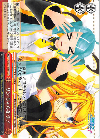 Vocaloid Trading Card - CX PD/S22-075a CC Weiss Schwarz Rin-chan Now! (Rin Kagamine) - Cherden's Doujinshi Shop - 1