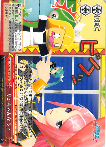 Vocaloid Trading Card - CX PD/S22-075b CC Weiss Schwarz Rin-chan Now! (Rin Kagamine) - Cherden's Doujinshi Shop - 1