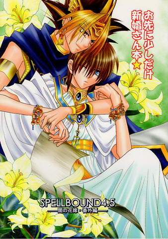 YuGiOh! Duel Monsters Doujinshi - Spellbound 4.5 - Bride of Darkness Extra Chapter: Soon a Bride Book (Atem x Seto) - Cherden's Doujinshi Shop - 1