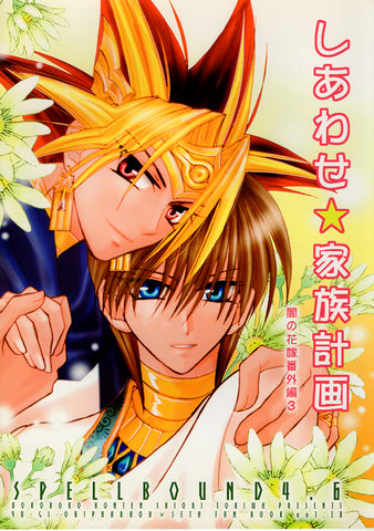 YuGiOh! Duel Monsters Doujinshi - Spellbound 4.6 - Bride of Darkness Extra Chapter 3: Happy Family Planning 1 (Atem x Seto) - Cherden's Doujinshi Shop - 1