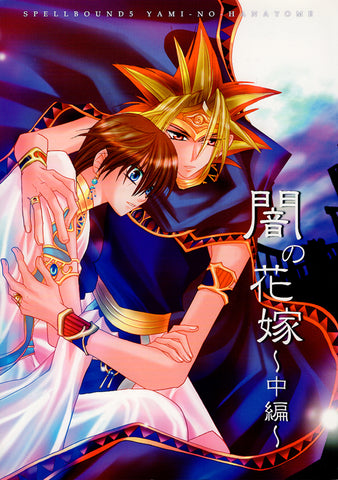 YuGiOh! Duel Monsters Doujinshi - Spellbound 5 - Bride of Darkness 2 (Atem x Seto) - Cherden's Doujinshi Shop - 1