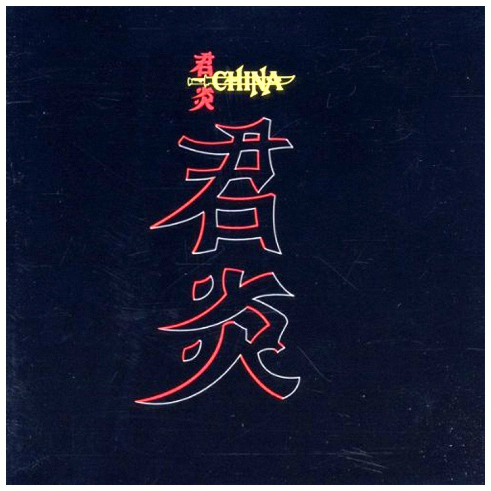 China - China - Self Titled - Cd