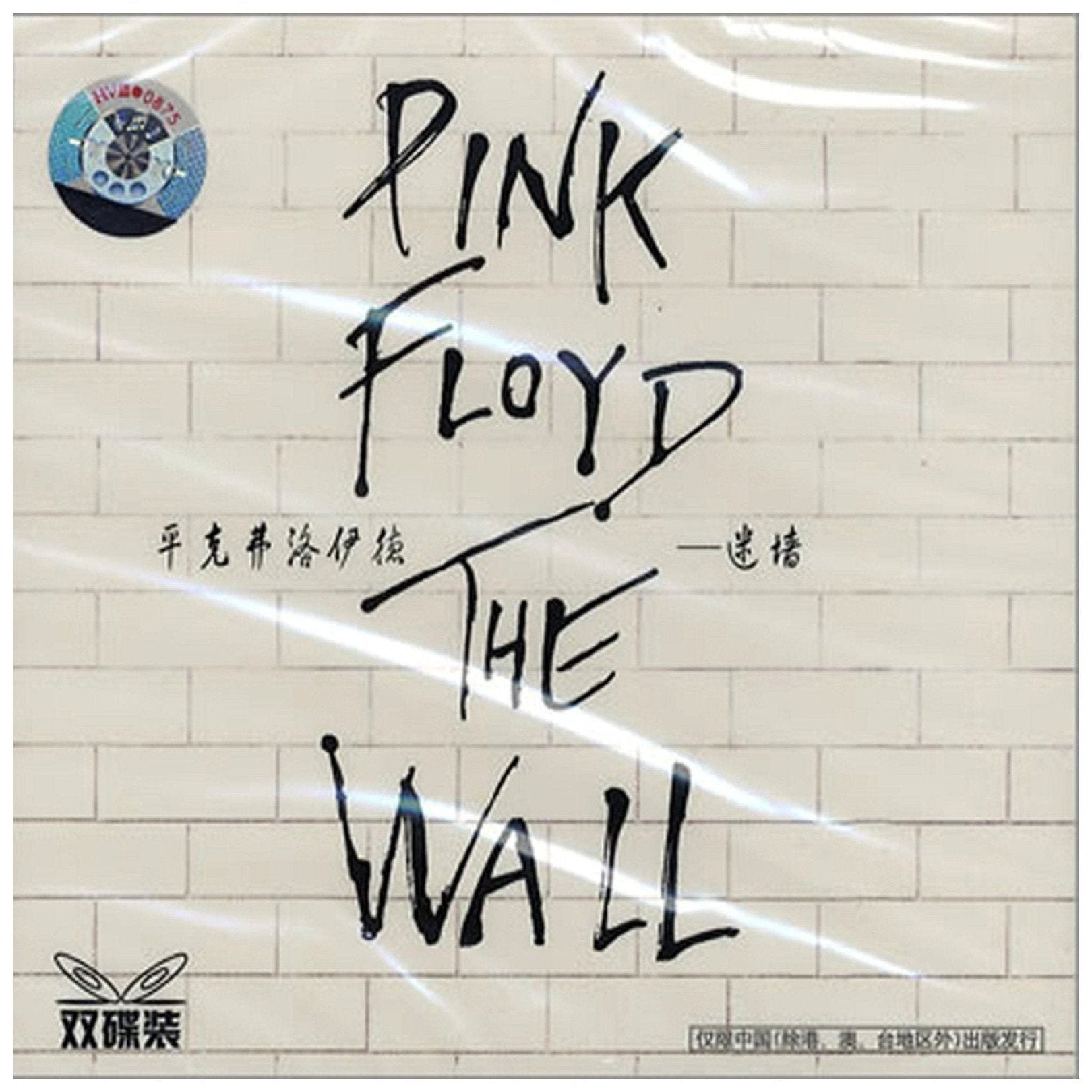 Pink Floyd - Pink Floyd - The Wall - Asian Edition - 2 Cd