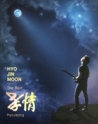 "Album: HYO JIN MOON - The Best ""HyoJeong"" Compilation"