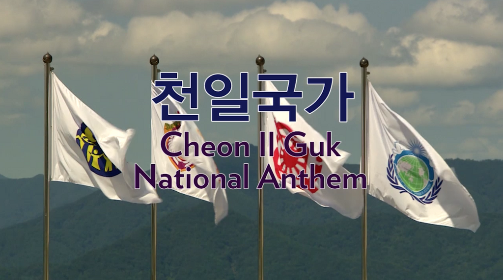 Cheon Il Guk Anthem (Full Formal Korean)
