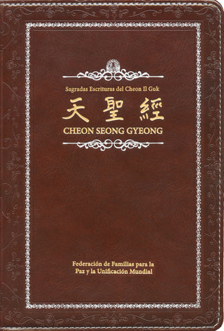 Cheon Seong Gyeong in Spanish (Sagradas Escrituras del Cheon Il Guk)