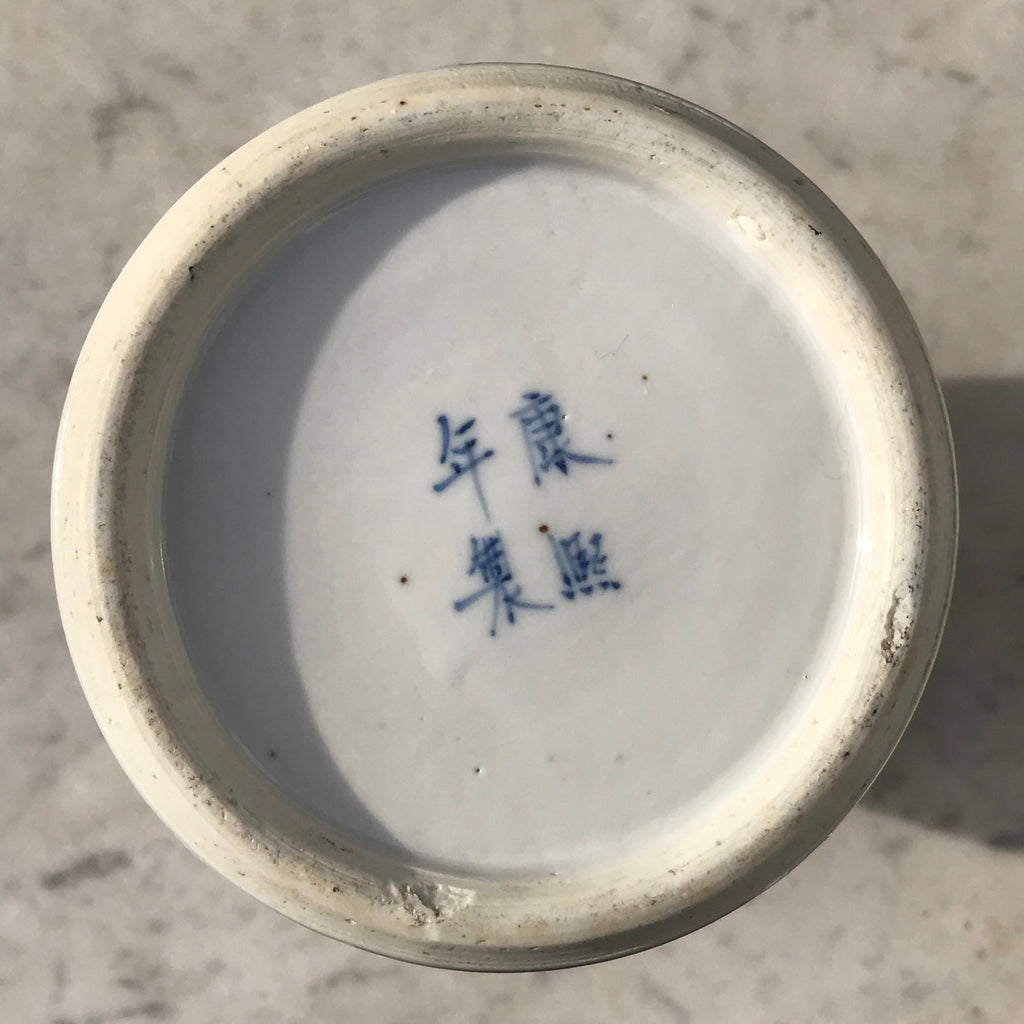 19th Century Chinese Blue & White Baluster Vase & Cover