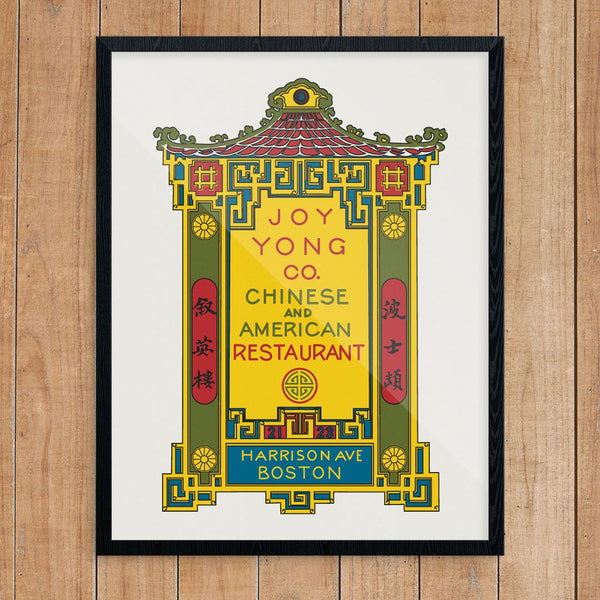Joy Yong Vintage Chinese American Restaurant Sign Print