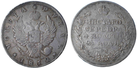 Russia, 1812 rouble