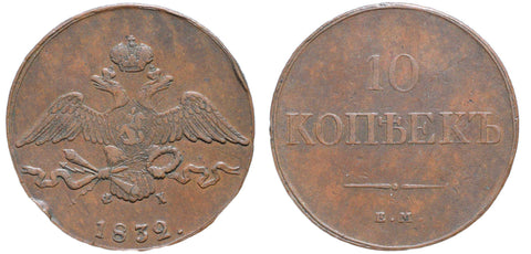 Russia, 1832, Copper 10 Kopecks ЕМ / ФХ