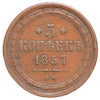 Russia, 1857, Copper 5 Kopecks