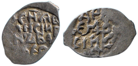 Russia, Tver, 8050A, Ivan Vasilievich of Moscow (1485-1505), Denga