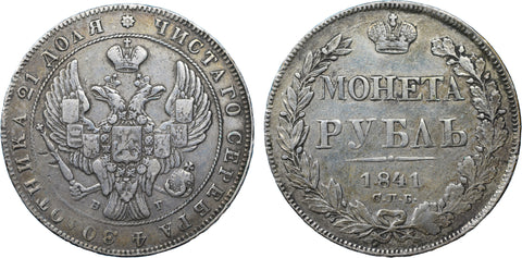 Russia, 1841, rouble