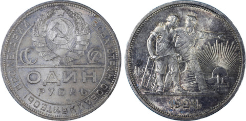 Russia, 1924 rouble