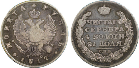 Russia, 1817, Rouble
