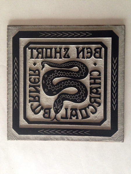 Adder logo for charcoal burner by Cameron Short at Bonfield Block-Printers
