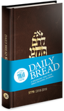 Daily Bread Journal