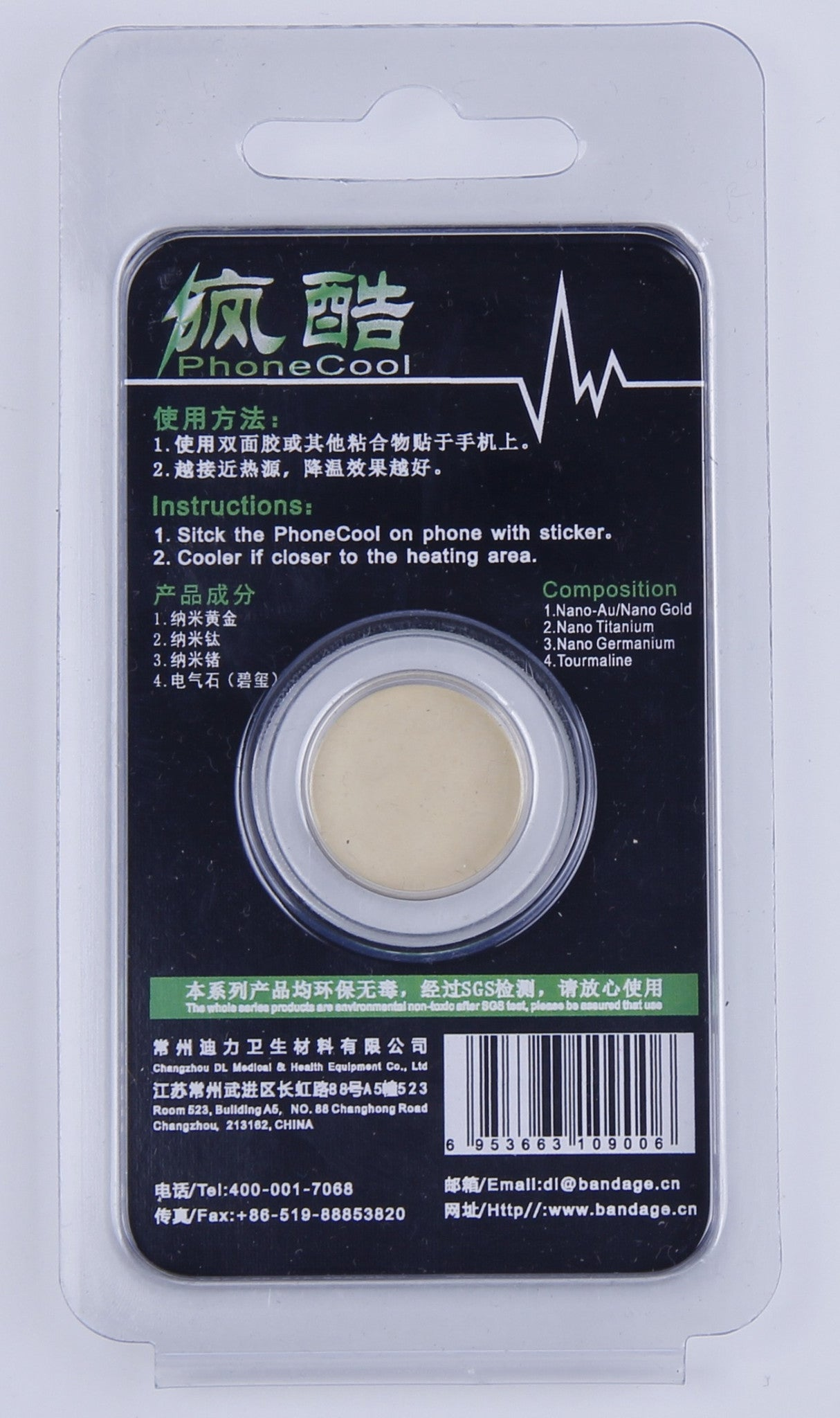 Phone Cool - Lower Down the temperature to save battery life per day DL1301 [EXW Price] - DLbandage  - 2