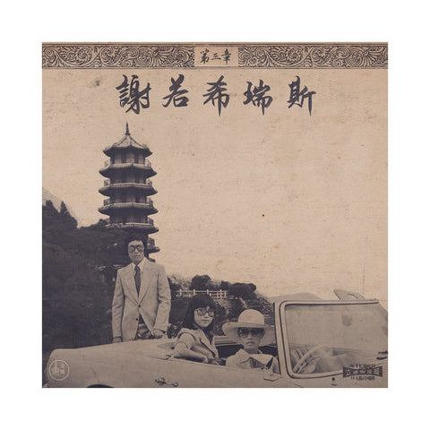 Onra - 'Chinoiseries Pt. 3' [CD]
