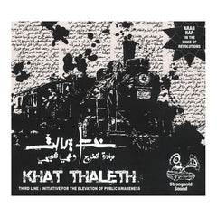 <!--120130305054229-->Various Artists - 'Khat Thaleth: Third Line - Initiative For The Elevation Of Public Awareness' [CD]