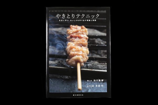 Yakitori Technique