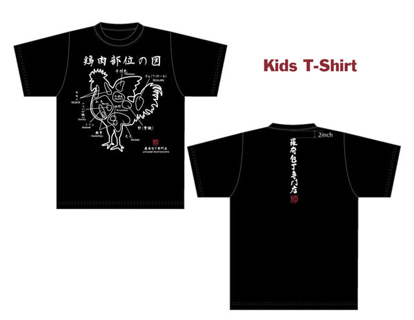 JKI T-Shirt Chicken- Kids 8T