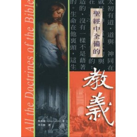 5112   聖經中全備的教義 All the Doctrines of the Bible