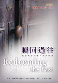 22049 	贖回過往 Redeeming the Past