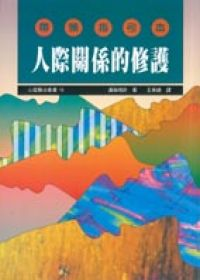 8543   人際關係的修護-帶領指引本 (心靈醫治16) Hope for Hurting Relationships-Leader's Guide for Group Study