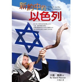 27531  新約中的以色列 Israel In The New Testament