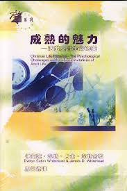 14819 	成熟的魅力 - 活出基督生命的美 Christian Life Patterns - The Psychological Challenges and Religious Invitations of Adult Life