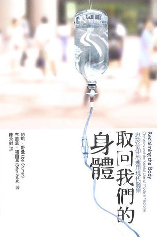 27030 	取回我們的身體 - 忠於信仰地運用現代醫藥 Reclaiming the Body: Christians and the Faithful Use of Modern Medicine