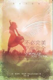 28247   不必完美, 仍能完全 Stronger Than You Think: Becoming Whole Without Having to be Perfect