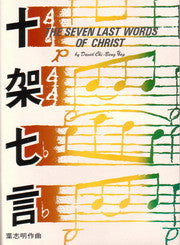 10264 	十架七言 (中英) 清唱劇 The Seven Last Words of Christ