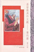 23101  基督教典外文獻 - 舊約篇 (第六冊) Christian Extra-Canonical Document-Old Testamant V.6