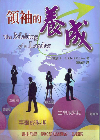 27395 	領袖的養成 The Making of a Leader