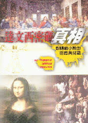 23011   達文西密碼真相 (專題系列 11) The Truth Behind The Da Vinci Code