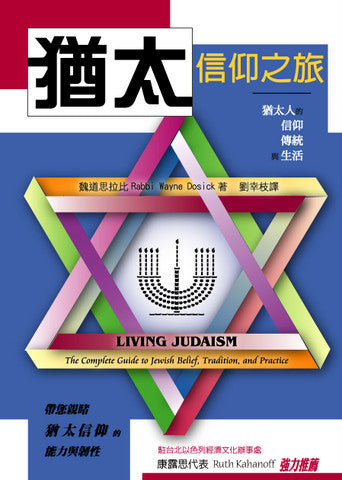 24720     猶太信仰之旅 - 猶太人的信仰傳統與生活 Living Judaism: The Complete Guide to Jewish Belief,Tradition,and Practice