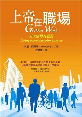 27301  上帝在職場 - 天天活得有意義 God at Work: Living Every Day With Purpose