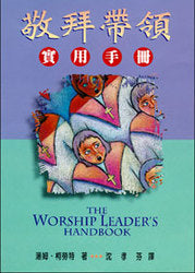 10439   敬拜帶領實用手冊 The Worship Leader's Handbook