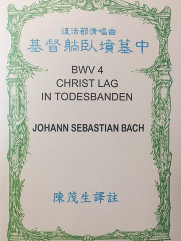 14811 	基督躺臥墳墓中 - 復活節清唱曲 BWV4 CHRIST LAG IN TODESBANDEN
